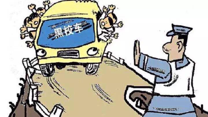 """滨州公安查处 """"黑校车"""" 保护学生安全"""
