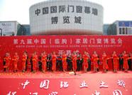 7大特色展区 1300多家参展商亮相第九届中国(临朐)窗博会