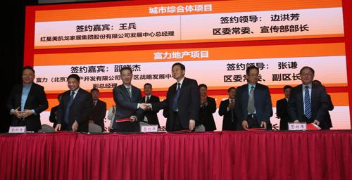 中国名企进滨城现场签约15个项目 投资金额140亿元