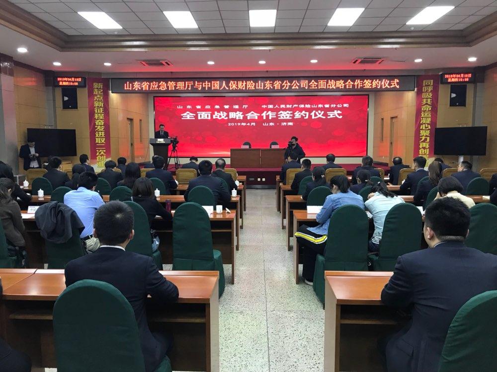 山东省应急厅与中国人民财产保险山东省分公司签署战略合作