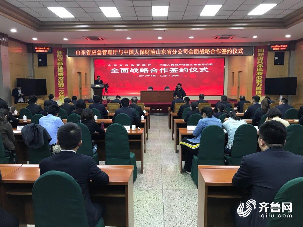 《快速时时彩在线预测》_山东省应急厅与中国人民财产保险山东省分公司签署战略合作