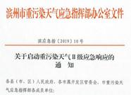 海丽气象吧丨滨州发布重污染天气橙色预警 21日0时启动Ⅱ级应急响应