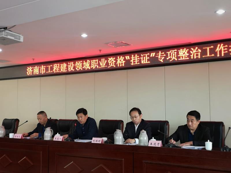"""济南2135名工程建设领域""""挂证""""人员注册证书被注销"""