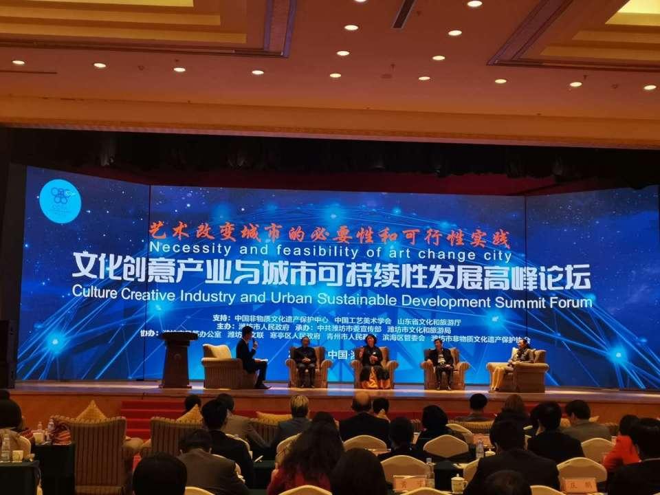 文化创意产业与城市可持续性发展高峰论坛在潍坊举行