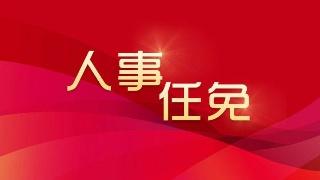 权威发布丨滨州市人民代表大会常务委员会发布任免公告