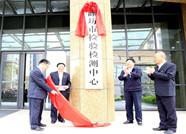 潍坊市检验检测中心正式成立 主要职责有这些