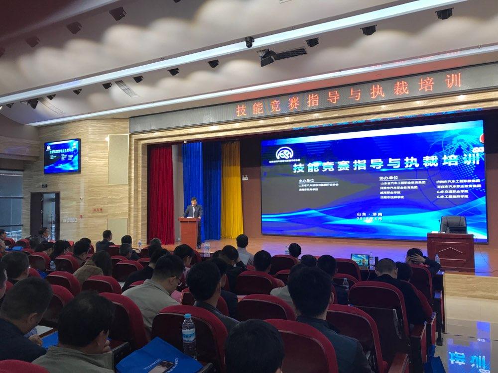 山东集中培训220多位职业院校教师 提升世界技能大赛竞赛水平