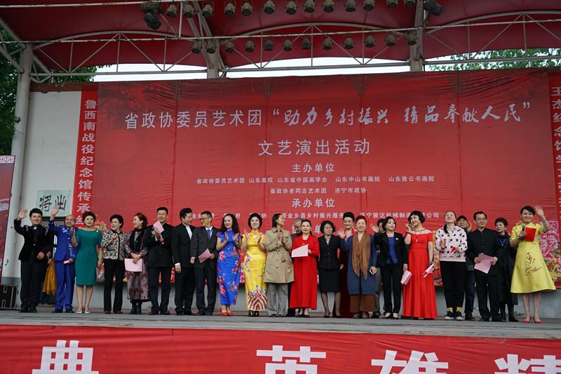 山东省政协委员艺术团助力金乡乡村振兴