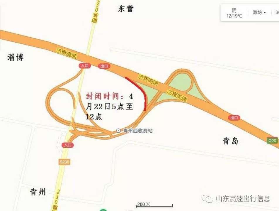 4月22日G20青银高速(济青高速)青州西收费站临时封闭