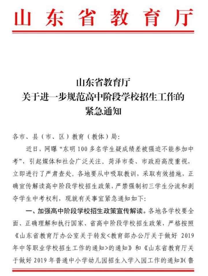 山东省教育厅紧急通知 严禁强制初三学生分流和剥夺学生中考权利