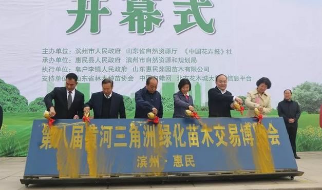 第八届黄河三角洲(滨州·惠民)绿化苗木交易博览会开幕
