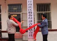 惠民县首家农村社区股份经济合作联合社揭牌成立