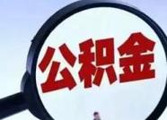 滨州市住房公积金管理中心已全部恢复网上业务
