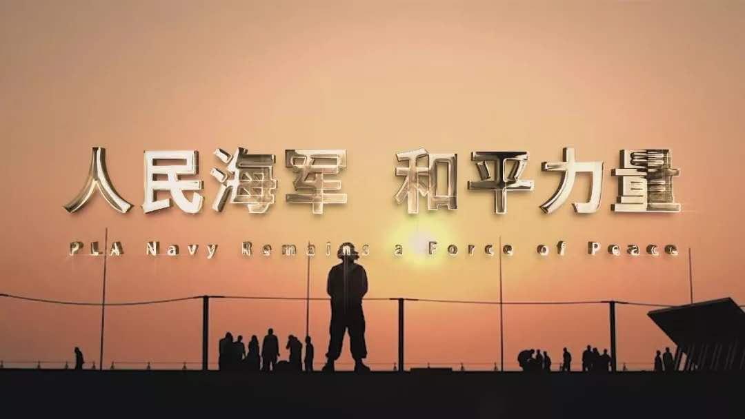 燃!海军最新形象宣传片《人民海军 和平力量》