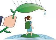 因财务交接,博兴4月份孤儿、困境儿童生活费补助延迟发放