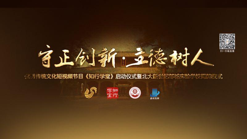 山东广播电视台将推出百集优秀传统文化短视频节目《知行学堂》