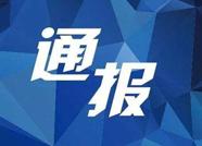 违规通报!这两家单位一年内禁止参与滨州公共资源交易活动
