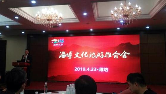 2019淄博文化旅游推介会走进潍坊