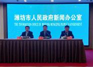 稳就业促创业 潍坊出台25条就业新政