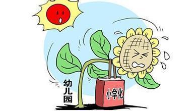 """超前学拼音、认字、背《三字经》……山东发布幼儿园""""小学化""""负面清单"""