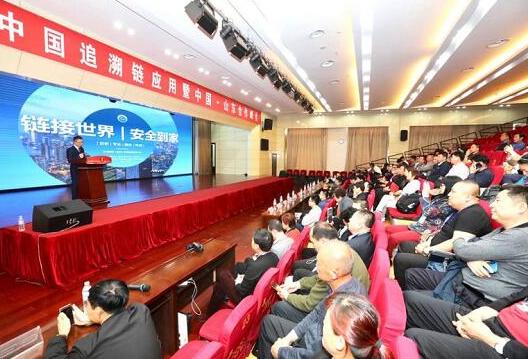 中国追溯链.com落地泉城济南 实现产品来源可溯、真假可查