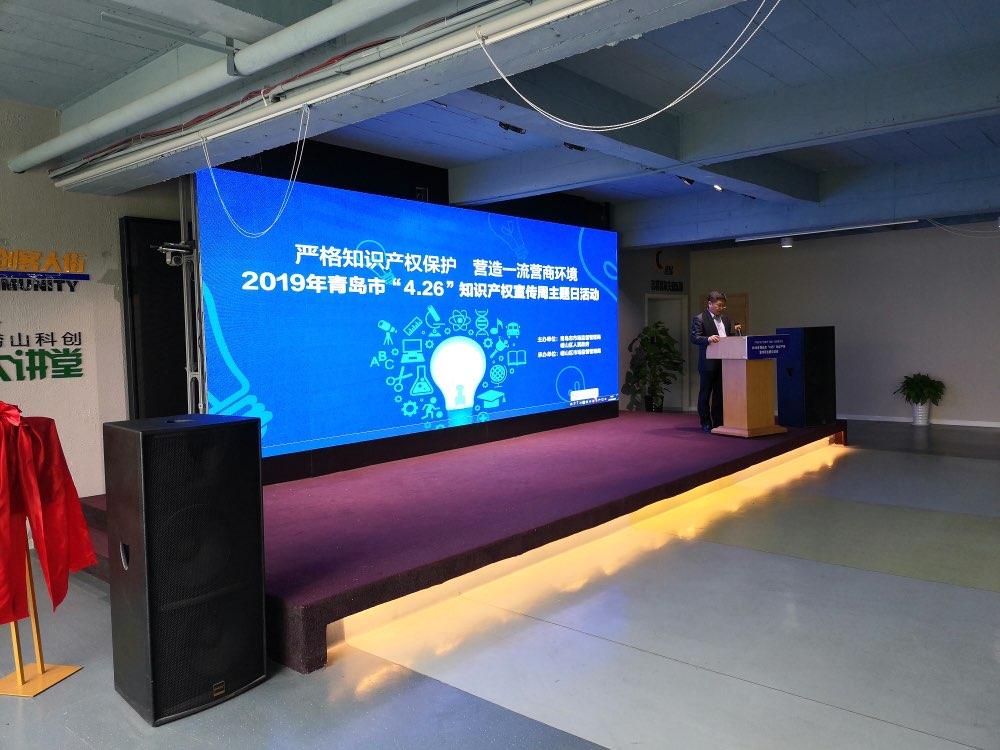 青岛举行2019青岛知识产权宣传周主题日活动 海洋产业专委会落户崂山