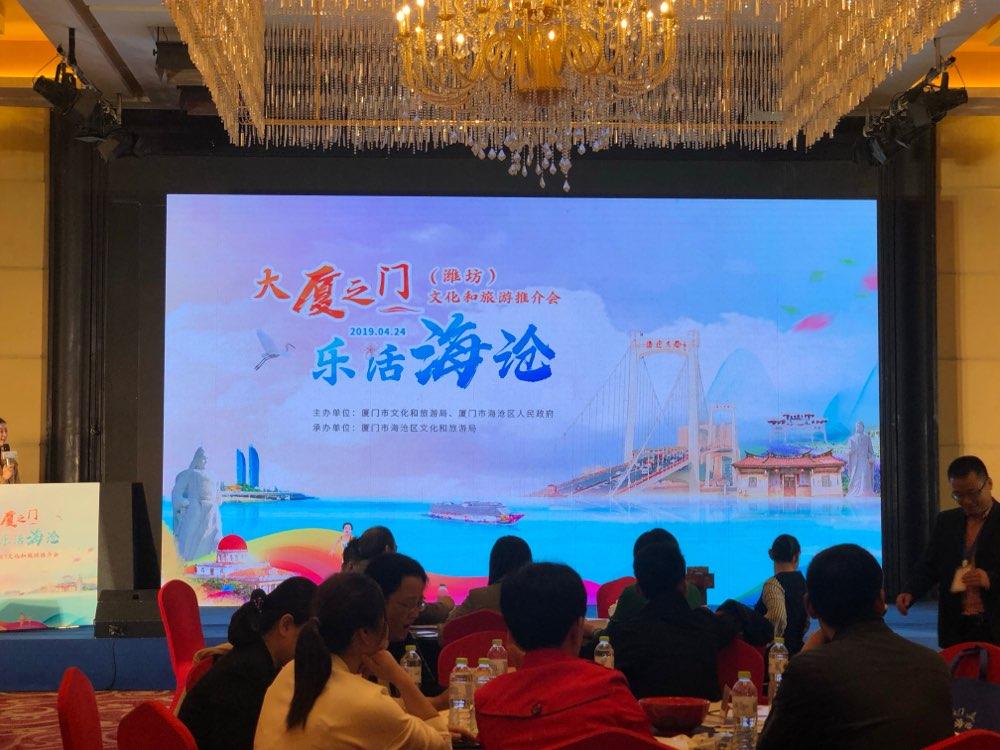 深化合作,共促发展 厦门海沧文化和旅游推介会在潍坊举行