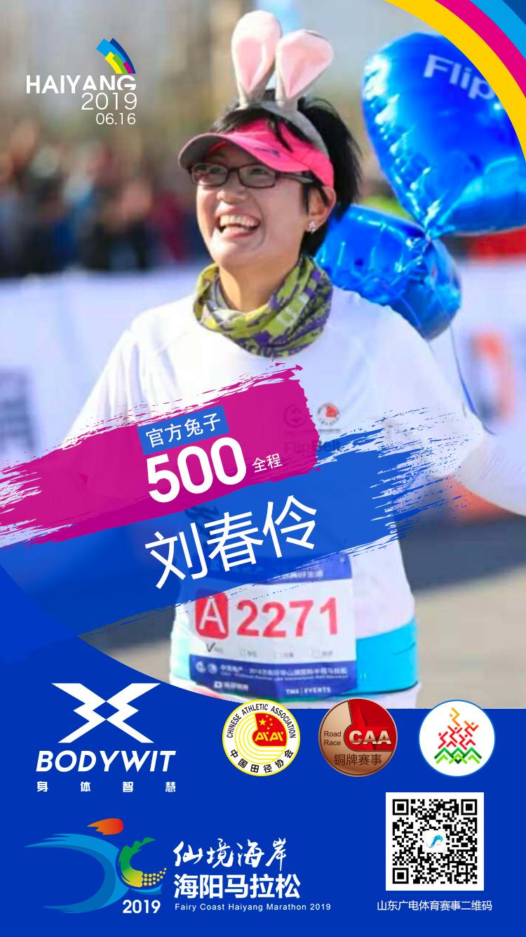 马拉松兔子2019-1刘春伶.jpg