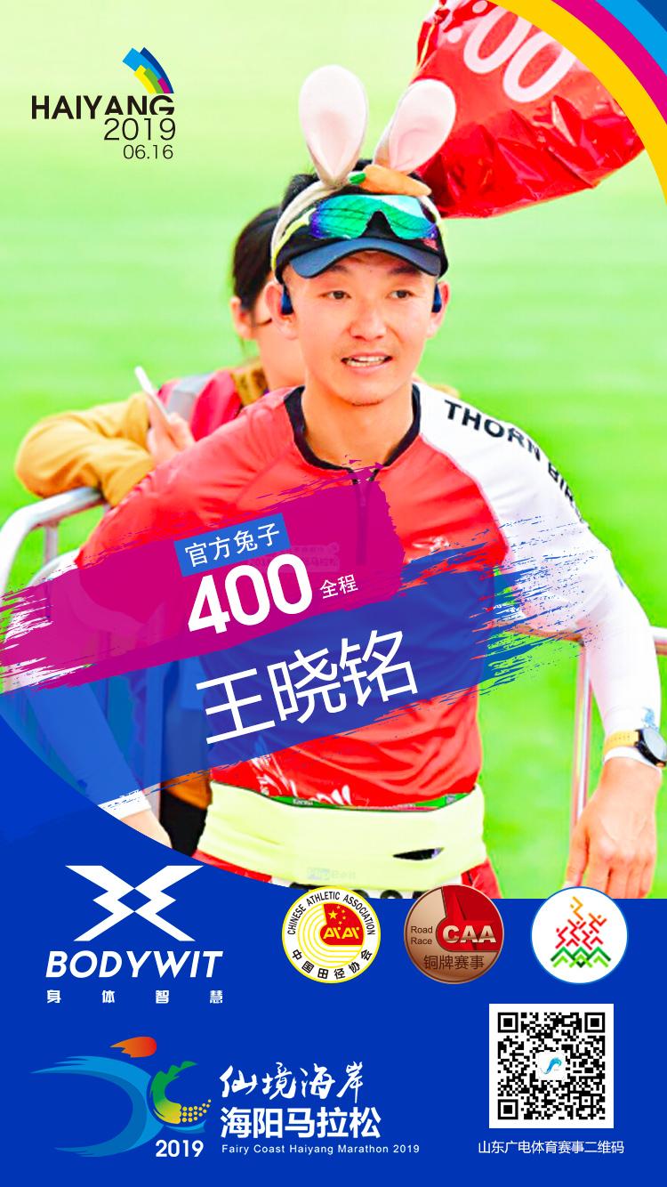 马拉松兔子2019-1王晓铭.jpg