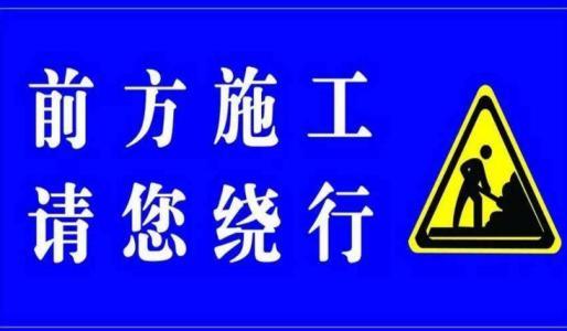 """""""汽改水""""供热管网改造 潍坊玄武街这俩路段封闭施工"""