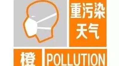 空气质量好转,济南解除重污染天气橙色预警