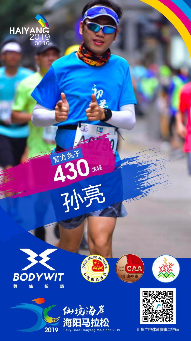 马拉松兔子2019-1孙亮.jpg