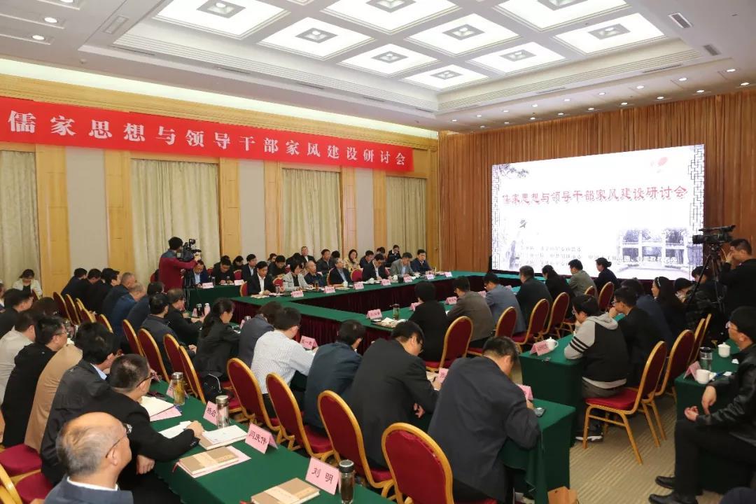 儒家思想与领导干部家风建设研讨会今天在邹城召开