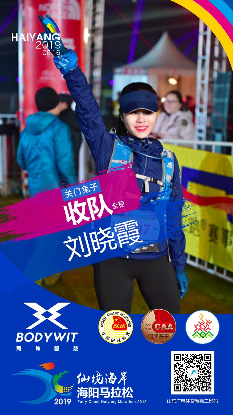 马拉松兔子2019-1刘晓霞.jpg