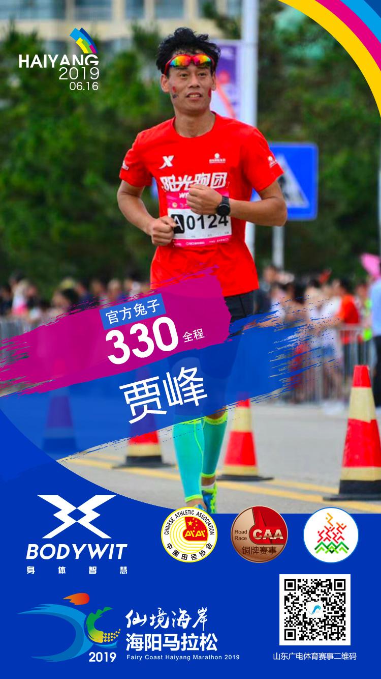 马拉松兔子2019-1-贾峰.jpg