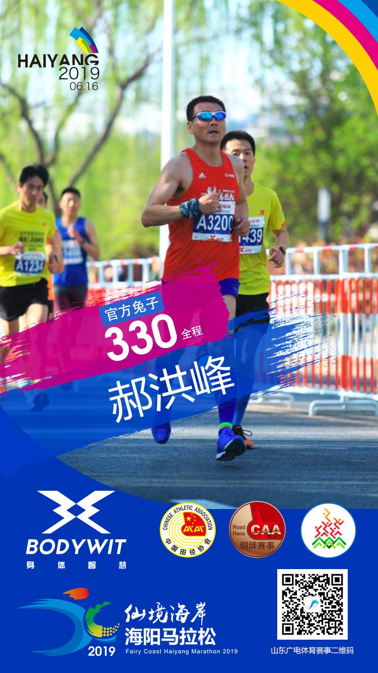 马拉松兔子2019-1郝洪峰.jpg