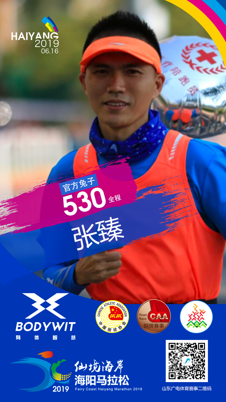 马拉松兔子2019-1张臻.jpg