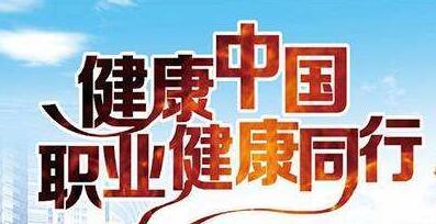 """?""""职业健康同行""""!山东省2019年《职业病防治法》宣传周启动"""