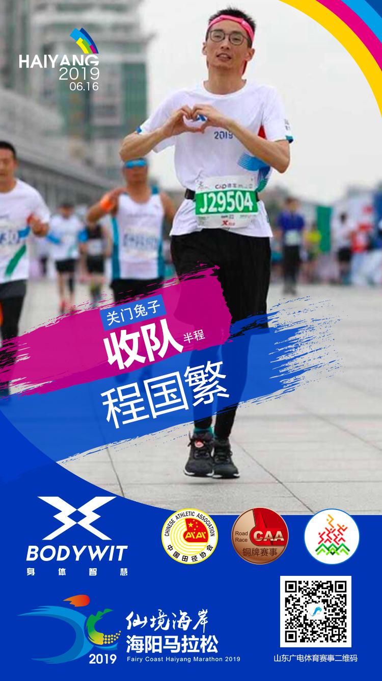 马拉松兔子2019-1程国繁.jpg