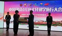 临沂红色文化研学旅行大会在沂南县举行
