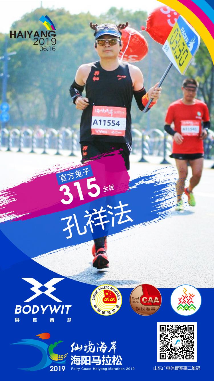 马拉松兔子2019-1孔祥法.jpg