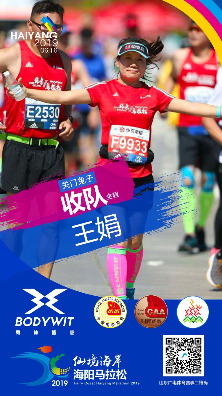 马拉松兔子2019-1王娟.jpg