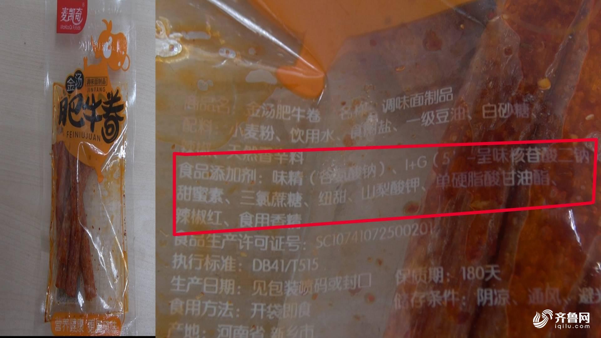 食品添加剂.JPG