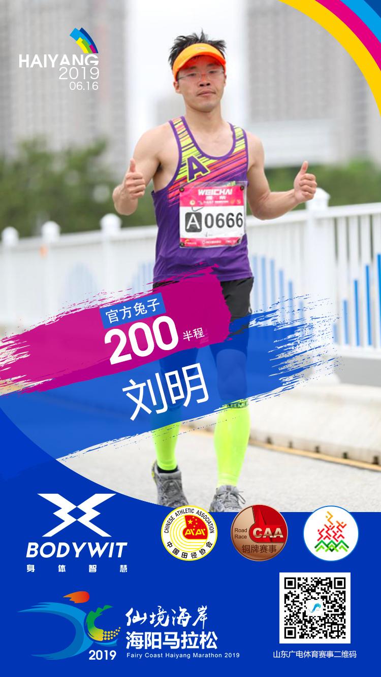 马拉松兔子2019-1刘明.jpg