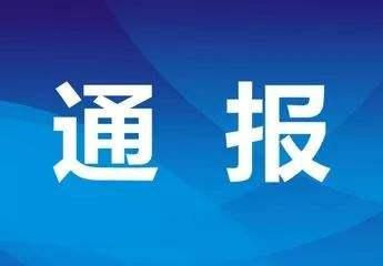 中共邹平市纪委通报5起发生在群众身边的腐败和作风典型问题