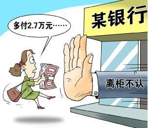 济南:汇错款却被银行扣划还款 谁是不当得利者?