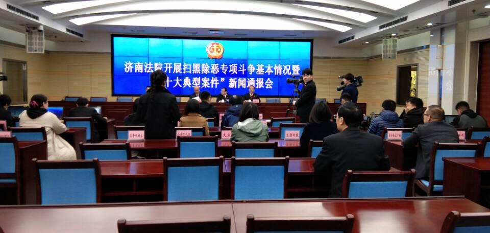 济南法院发布扫黑除恶十大典型案件 张学文等案入选