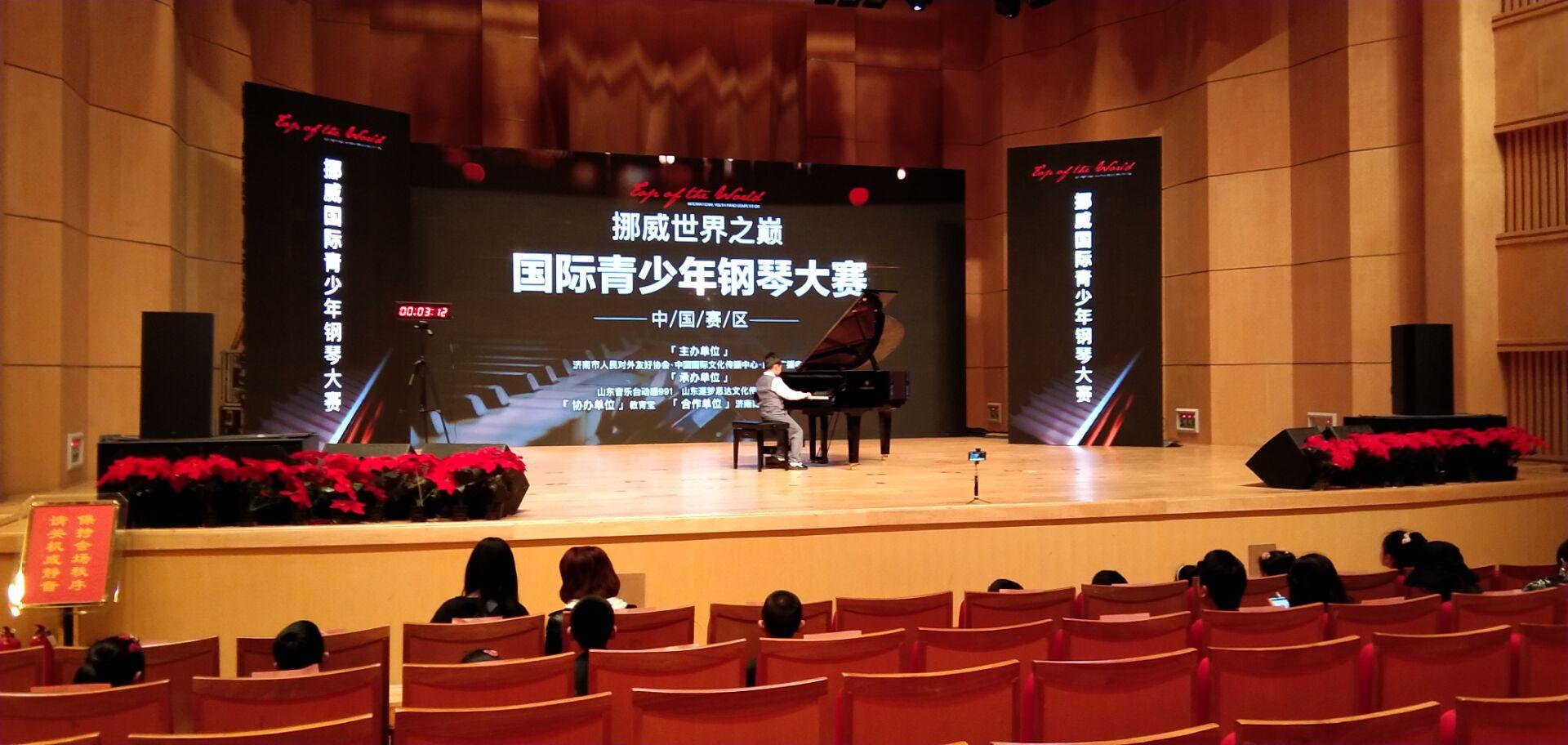 "2019""Top of the world世界之巅国际青少年钢琴大赛初赛在济南举办"