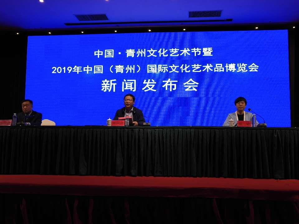 2019中国(青州)国际文化艺术品博览会28日开幕