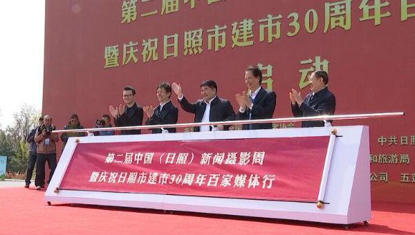第二届中国(日照)新闻摄影周活动启动